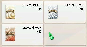2011.11.24カード.jpg