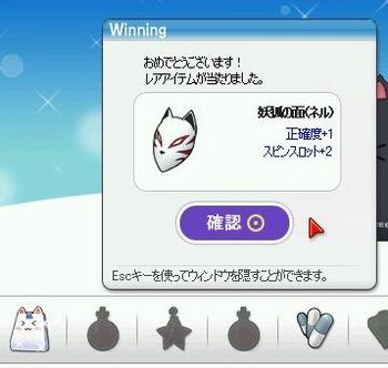 9.14ネルお面獲得.jpg