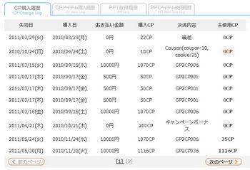 CP購入履歴.jpg