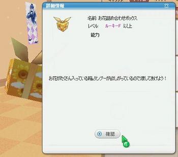 お花詰め合わせボックス.jpg