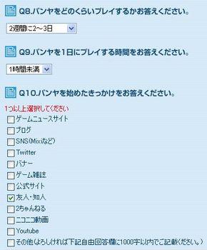 アンケート2011Q08~10.jpg