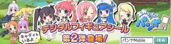 デジタルフィギュアシール第二弾告知.jpg