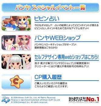 ハンゲームからPJCページへ行けない?.jpg