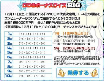 ロロのボーナスクイズBIG.jpg