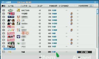 PJC5一次予選関東7組結果.jpg