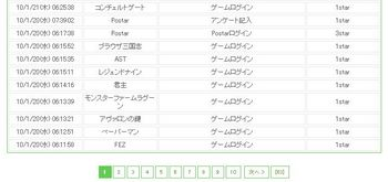 Star取得履歴2.jpg