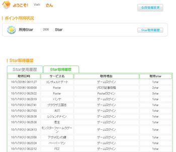 Star取得履歴3.jpg